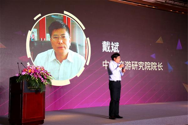 中国旅游研究院院长 戴斌开场演讲2 (2)_meitu_1.jpg