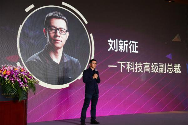一下科技高级副总裁刘新征 主题演讲_meitu_7.jpg