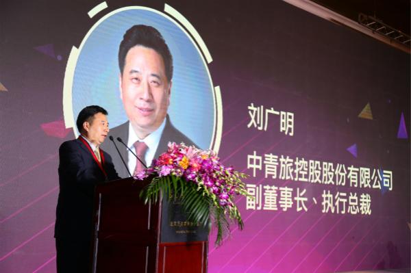 中青旅控副董事长、执行总裁 刘广明主题演讲_meitu_1.jpg