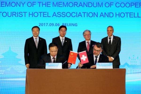 中国旅游饭店业协会与瑞士国家酒店协会合作备忘录的签署_meitu_1.jpg