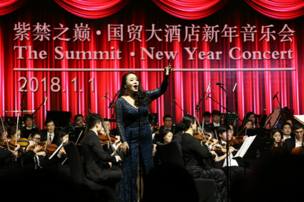 国贸大酒店成功举办2018新年音乐会 (02)_meitu_2.jpg