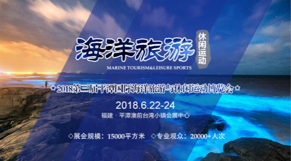 海洋旅游博览会2_meitu_1.jpg