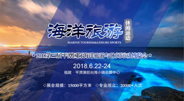 平潭博览会媒体发布文1_meitu_1.jpg