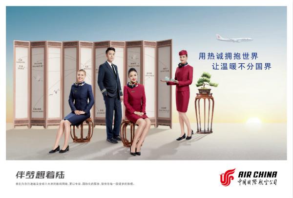 国航发布全新品牌形象:伴梦想着陆-a_meitu_1.jpg