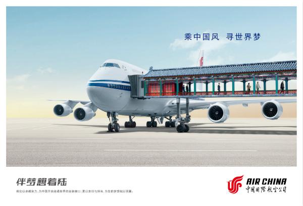 国航发布全新品牌形象:伴梦想着陆-c_meitu_3.jpg