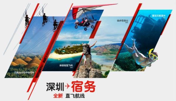 亚航准备开通深圳-宿务直飞航线-无价格无LOGO_meitu_1.jpg