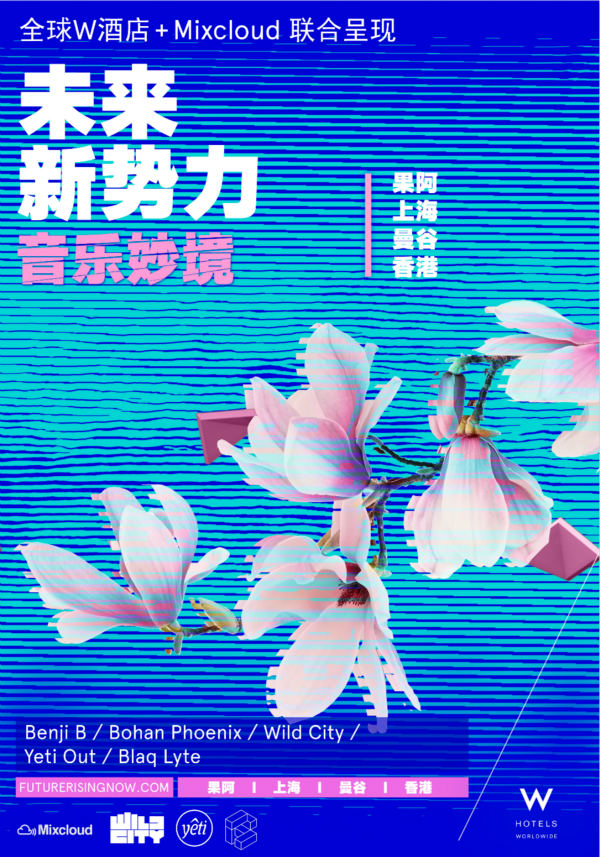 """聆听亚洲新声:W酒店跨界联手MIXCLOUD开启""""未来新势力""""计划_meitu_1.jpg"""