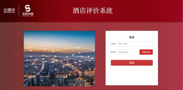 会唐主导参与《会议型酒店服务能力评价规范》制定_meitu_1.jpg