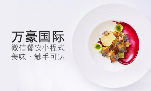 万豪国际推出微信餐饮小程序_meitu_1.jpg