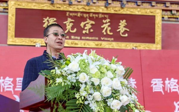 香格里拉市市委常委、常务副市长张培涛致辞