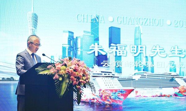 """""""创新大湾区,邮轮新启航——粤港澳大湾区邮轮合作与发展研讨会""""今日在广州(南沙)举办,云顶邮轮集团总裁朱福明先生出席讲话。"""