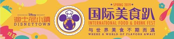 上海迪士尼度假區國際美食趴