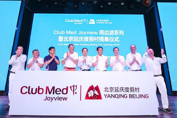 Club Med Joyview北京延庆度假村揭幕庆典_meitu_1.jpg