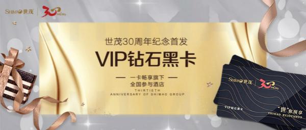 世茂酒店及度假村首发的VIP钻石黑卡_meitu_1.jpg