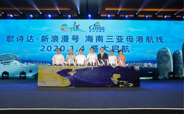 圖片1:歌詩達·新浪漫號三亞母港航線發布會啟航儀式現場_meitu_1.jpg