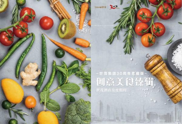 世茂酒店及度假村历时半年打磨,正式推出30年珍藏版《创意美食甄辑》_meitu_1.jpg