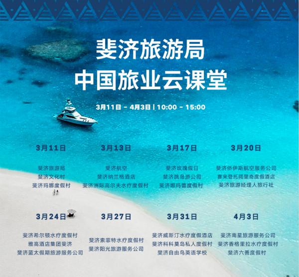 斐济旅游局旅业云课堂时间表(原图)_meitu_1.jpg