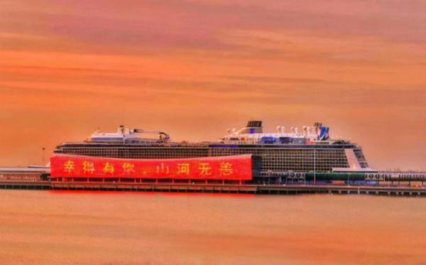 """皇家加勒比""""海洋量子号""""游轮停靠吴淞口国际邮轮港_meitu_1.jpg"""