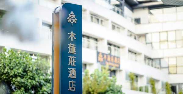 广州高新国羽木莲庄酒店