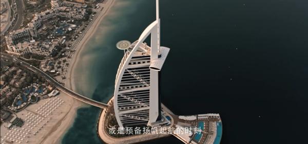 """主題視頻""""不日重逢""""? 迪拜旅游局2.png"""