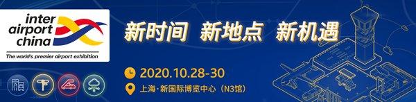 inter airport China 2020新时间、新地点、新机遇