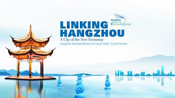 """""""Linking Hangzhou鏈接杭州""""國際會議目的地云上推廣活動舉辦"""