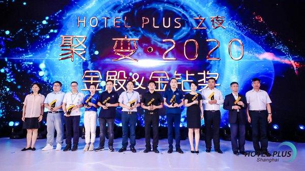 以风浪为鼓,向未来启航,Hotel Plus 2020圆满落幕