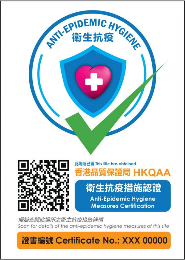 公司和商铺可展示已承诺遵守卫生抗疫措施的标志_meitu_2.jpg