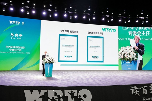 """世界研学旅游组织专委会主任陈安泽先生,发布""""两标准两导则"""""""