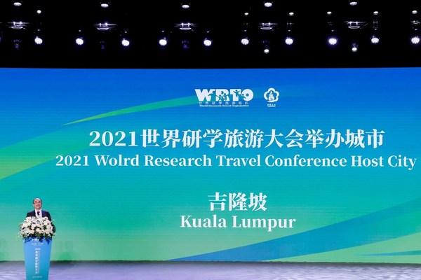 WRTO执行主席杨振之教授宣布2021世界研学旅游大会举办城市