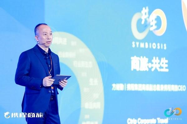 携程集团高级副总裁兼携程商旅CEO方继勤先生发表演讲