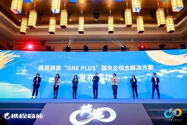 """携程商旅""""ONE PLUS""""国央企综合解决方案启动仪式"""