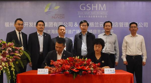 福州新区开发投资集团有限公司与深圳格兰云天酒店管理有限公司于深圳举行签约仪式