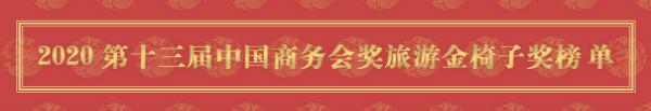 金椅子奖-榜单文字图_meitu_1.jpg