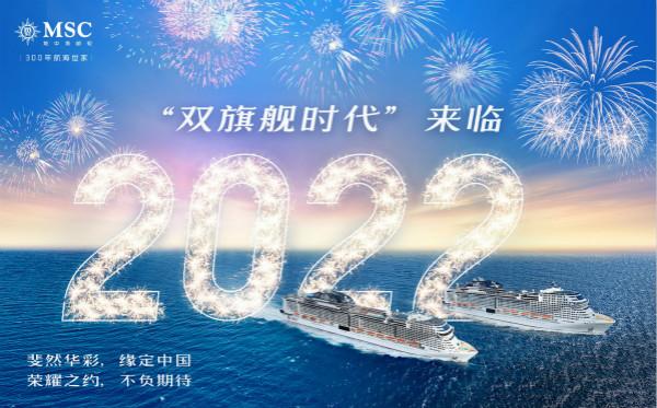 """图1:MSC地中海邮轮将引领中国邮轮产业正式迈入""""双旗舰时代""""_meitu_1.jpg"""