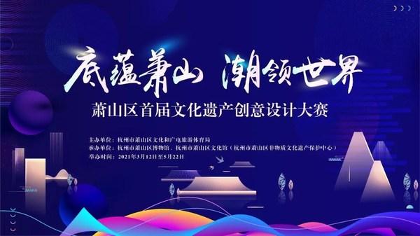 杭州萧山区首届文化遗产创意设计大赛