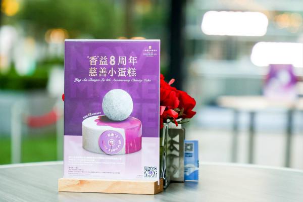 """""""香""""益慈善小蛋糕 Jing An Shangri-La's 8th Anniversary Charity Cake 3_meitu_2.jpg"""