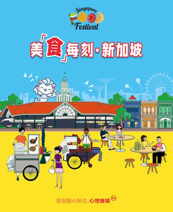 第28届新加坡美食节主题海报