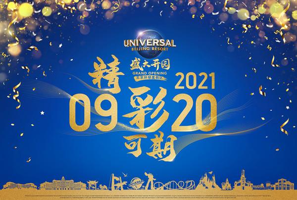 北京环球度假区将于2021年9月20日盛大开园_副本.jpg