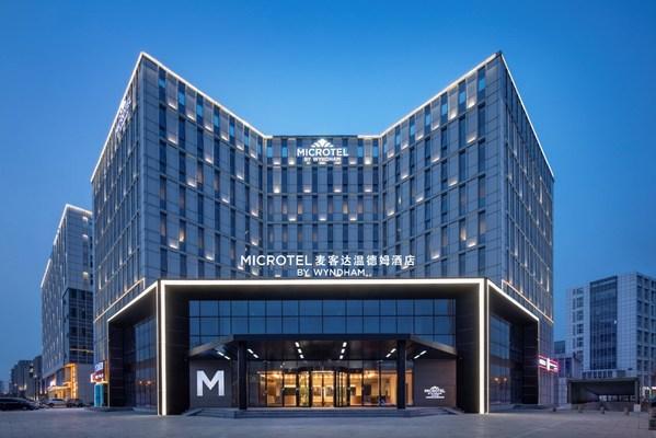 拥有165间客房的天津麦客达温德姆酒店于2021年开业
