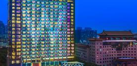 北京長安街W酒店