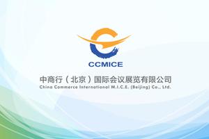 中商行(北京)國際會議展覽有限公司