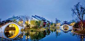 杭州西溪悅榕莊