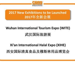 武汉和西安明年分别举办旅游与穆斯林两大主题展会