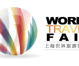 第十三届上海世界旅游博览会(SWTF2016)将于明天开幕