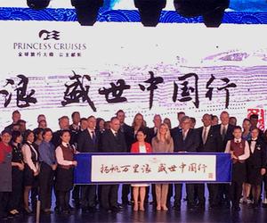 公主邮轮迎来为中国量身定制的国际奢华邮轮