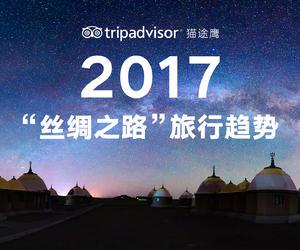 "TripAdvisor(貓途鷹)發布""絲綢之路""旅行趨勢數據"