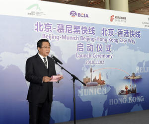 北京-慕尼黑快线、北京-香港快线正式上线运营