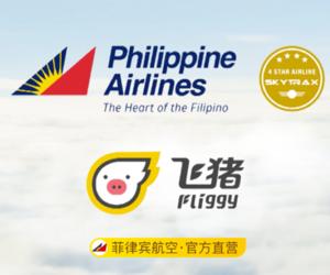 菲律宾航空飞猪旗舰店上线
