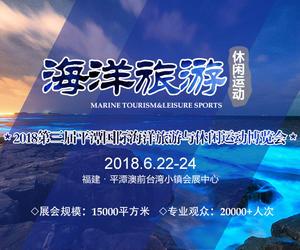 第三届平潭国际海洋旅游博览会将于6月盛大开幕